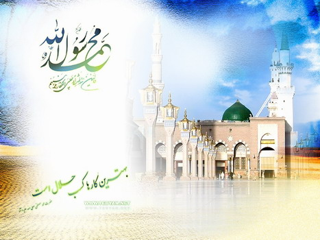 سالروز بعثت پیامبر بزرگوار اسلام حضرت محمد (ص) گرامی باد