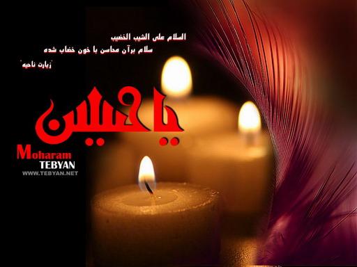 السلام علیک علی الشیب الخضیب ...